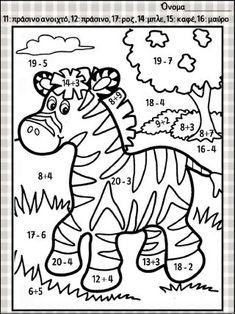 Ζωγραφίζω ζώα και μαθαίνω πρόσθεση & αφαίρεση μέχρι το 20 / Για την α… School Frame, Math Activities, Homeschool, Coding, Education, Fictional Characters, Colouring In, Activities, Addition And Subtraction