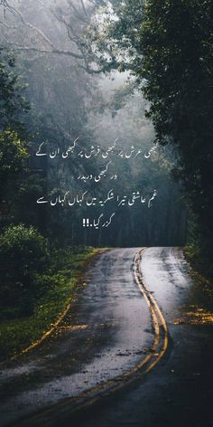Gham-A-Ashki tra shukria. Best Urdu Poetry Images, Love Poetry Urdu, Poetry Quotes, Love Quotes In Urdu, Urdu Love Words, Urdu Quotes, Iqbal Poetry, Sufi Poetry, Bitterness Quotes