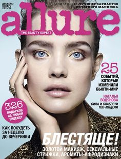 Natalia Vodianova Pose on Allure Russia December January 2015 2016 cover shoot