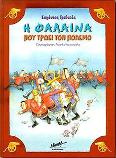 7 παιδικά βιβλία για την 28η Οκτωβρίου Comic Books, Comics, Cover, Blog, Blogging, Cartoons, Cartoons, Comic, Comic Book