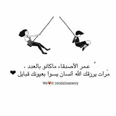 Arabic Love Quotes, Arabic Words, My Best Friend, Best Friends, Quotations, Qoutes, Sweet Words, Cool Words, We Heart It