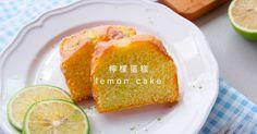 最近檸檬正便宜,拿來做檸檬蛋糕剛剛好!把檸檬的皮屑加在蛋糕裡,多了股清香,加點檸檬汁,又能中和甜味,吃起來非常清爽呢~My Deja Vu 既視感生活日誌