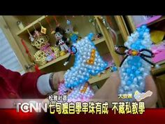 水晶串珠 植物類饰品 蘋果 2/2 - YouTube