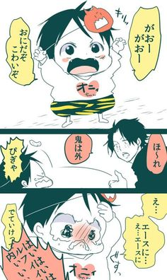 Read Ay Luffy from the story ♡Imágenes graciosas de One piece♡ by Ahween with 654 reads. One Piece Ace, One Piece Manga, One Piece Comic, One Piece Fanart, Alice Twilight, Ace Sabo Luffy, Funny Naruto Memes, The Pirate King, One Peace