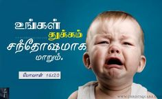 john 16:20 tamil christian wallaper www.christsquare.com