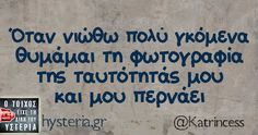 Greek Quotes, Funny Texts, Have Fun, Funny Quotes, Humor, Memes, Life, Videos, Inspiration