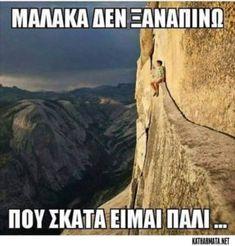 ΜΑΛΑΚΑ ΔΕΝ… Funny Greek Quotes, Greek Memes, Funny Quotes, Ancient Memes, Cool Pictures, Funny Pictures, Funny Statuses, Funny Vid, Have A Laugh
