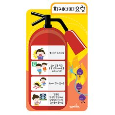Fire Extinguisher, Kindergarten, Clip Art, Diy Crafts, School, Create, First Aid Kid, Make Your Own, Kindergartens