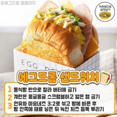 A Food, Food And Drink, Yummy Food, Tasty, Cooking Recipes, Healthy Recipes, Korean Food, Bread Baking, No Cook Meals