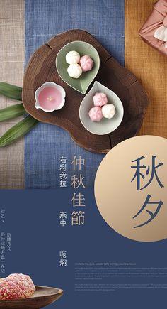 #2018년8월5주차 #중문 #중추절 Food Design, Food Graphic Design, Food Poster Design, Menu Design, Graphic Design Posters, Graphic Design Inspiration, Banner Design, Food Inspiration, Dm Poster