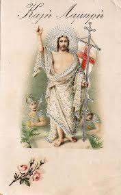 Easter Art, Easter Crafts, Vintage Cards, Vintage Postcards, Easter Wishes, Easter Parade, Jesus Is Lord, Vintage Easter, Cool Photos