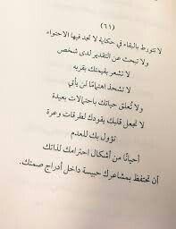 Pin By بقايا كحل On مما راق لي Math Arabic Calligraphy Calligraphy