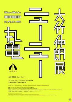 Japanese Exhibition Poster: Shinro Ohtake: NEWNEW. 2013