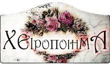 Χειροποίημα Soap, Tapestry, Nature, Blog, Home Decor, Hanging Tapestry, Tapestries, Naturaleza, Decoration Home