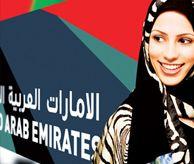 UAE 'democratic' rebranding