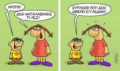 Funny Pins, Funny Stuff, Funny Greek, Funny Cartoons, Funny Photos, Just In Case, Lol, Comics, Humor