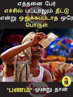 Tamil Love Quotes, Motivational Picture Quotes, Photo Quotes, Inspirational Quotes, Good Thoughts Quotes, Good Life Quotes, Best Quotes, Deep Thoughts, Tamil Jokes