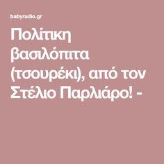 Πολίτικη βασιλόπιτα (τσουρέκι), από τον Στέλιο Παρλιάρο! -