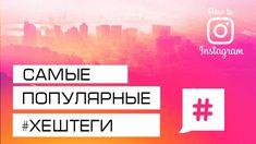 #хештеги #Love #москва #красота #лето #instagram