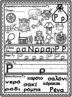 Η αλφαβήτα μας. Δημιουργικά φύλλα εργασίας για τα παιδιά της Πρώτης Δ… Greek Language, Grade 1, Alphabet, Kindergarten, Crafts For Kids, Education, Learning, Crafts For Children, Kids Arts And Crafts