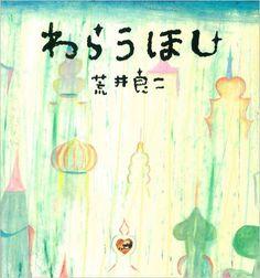 Amazon.co.jp: わらうほし: 荒井 良二: 本