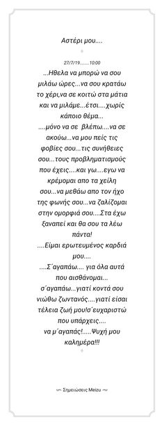 Greek Quotes, Qoutes, Math, Quotes, Quotations, Mathematics, Dating, Math Resources, Quote