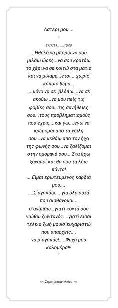 Greek Quotes, Qoutes, Math, Quotes, Quotations, Math Resources, Quote, Shut Up Quotes, Mathematics