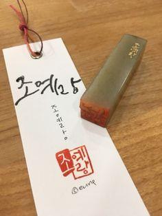 [캘리그라피] 캘리그라피 도장, 캘리그라피 성명인, 음각 양각 반반 : 네이버 블로그 Japanese Stamp, Caligraphy, Hang Tags, Things To Buy, Typography, Place Card Holders, Ceramics, Logos, Prints