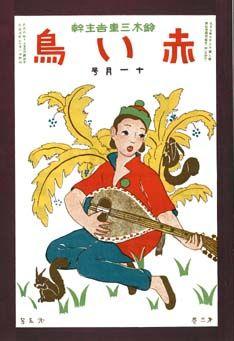 3巻5号「栗鼠」の画像