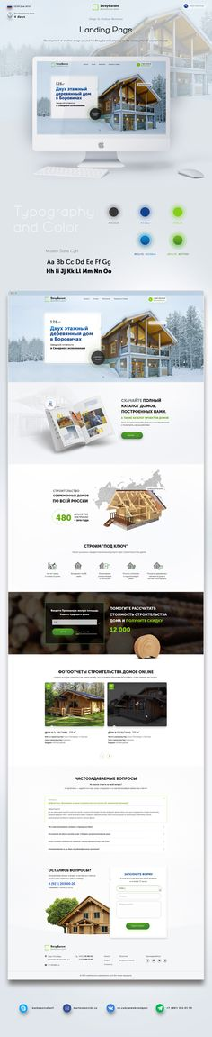 Design landing page construction of wooden houses Wooden House Design, Adobe Muse, Web Design, Wordpress Website Design, Website Designs, Landing, Lp, Russia, Typography
