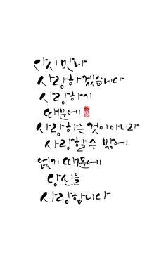 calligraphy_다시 만나 사랑하겠습니다. 사랑하기 때문에 사랑하는 것이 아니라, 사랑할 수 밖에 없기 때문에 당신을 사랑합니다<번지점프>