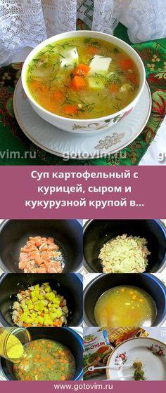 Суп картофельный с курицей, сыром и кукурузной крупой в мультиварке. Рецепт с фoto #сырный_суп #мясной_суп #куриный_суп #кукурузная_мука #картофельный_суп #мультиварка