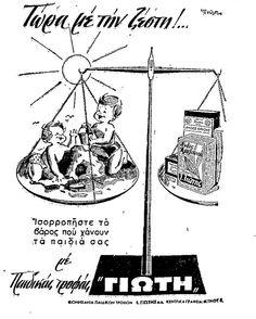 ΓΙΩΤΗ Παιδικές τροφές Retro Ads, Vintage Advertisements, Greek, Advertising, Posters, History, Historia, Poster, Greece