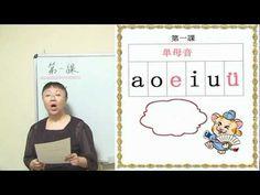 無料中国語講座 第一課 母音1
