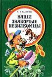 Наши знакомые незнакомцы. Начните читать книги Воловник Семен в электронной онлайн библиотеке booksonline.com.ua. Читайте любимые книги с мобильного или ПК бесплатно и без регистрации.