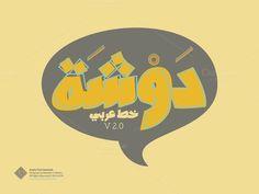Dawshah, Arabic Font by Mostafa El Abasiry on @creativemarket