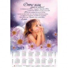 """календари листовые """"Отче наш"""""""
