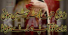 Urdu Poetry: Bura na mano tou aap hamaare hojao / Romantic Poet. Romantic Poetry In English, Urdu Poetry Romantic, Romantic Love, Passion Poems, Poetry Hindi, Poetry Feelings, Facebook Image, Deep Words, Love You