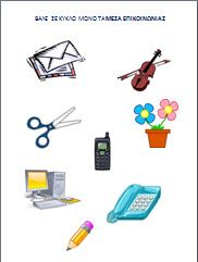 mesa-epikoinwnias-fwtoytpies4 Telephone, Newspaper, Worksheets, Computers, Communication, Education, Learning, School, Crafts