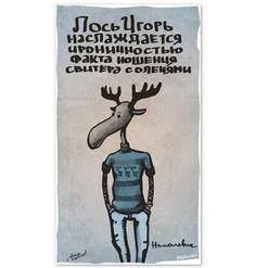 Лось Игорь