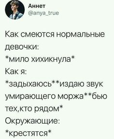 Russian Jokes, Funny Mems, British Humor, Quotes And Notes, Stupid Funny Memes, My Mood, Funny Stories, Mood Quotes, Just For Laughs