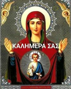 Religion, Orthodox Icons, Baseball Cards, Artwork, Blog, Greek, Flowers, Work Of Art, Auguste Rodin Artwork