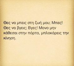 . Funny Greek Quotes, Funny Quotes, Wisdom Quotes, Me Quotes, Life Code, Proverbs Quotes, Words Worth, Emotional Abuse, True Stories