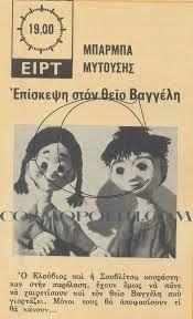 Vintage Advertising Posters, Old Advertisements, Vintage Posters, 80s Kids, Kids Tv, Vintage Magazines, Vintage Toys, Old Photos, Vintage Photos