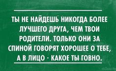 Sassy Quotes, Wise Quotes, Funny Quotes, Russian Quotes, Truth Of Life, Just Smile, My Mood, Man Humor, Cool Words