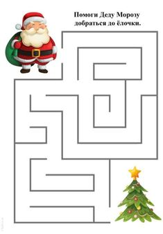 Preschool Workbooks, Kids Math Worksheets, Autism Activities, Kindergarten Activities, Preschool Crafts, Christmas Worksheets, Christmas Activities For Kids, Winter Crafts For Kids, Noel Christmas