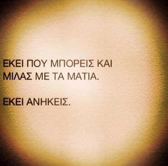 The Machine Art Press Favorite Quotes, Best Quotes, Inspiring Things, Greek Words, Greek Quotes, Cute Quotes, Life Lessons, Quotations, Tattoo Quotes