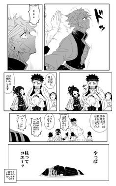 チャールズ13世 (@bis_1947) さんの漫画 | 45作目 | ツイコミ(仮) Slayer Meme, Anime Demon, Manga, Anime Comics, Me Me Me Anime, My Hero Academia, Weird, Funny Memes, Playing Cards