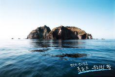 Dokdo, South Korea  독도는 우리땅