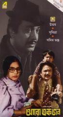 Aaro-Ekjon-Uttam-Kumar-Movie #bengali #movies #cinemas #film #tollywood #kolkata #actor #actress #releasingdate #posters #banners #satyajitroy #india